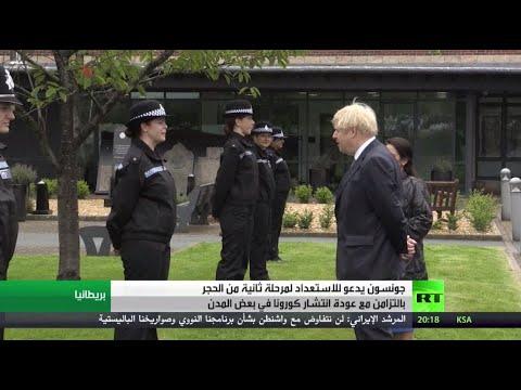 شاهد بريطانيا تستعد لمرحلة ثانية من الحجر المنزلي