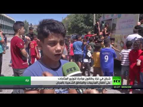 شاهد شباب يوزعون المثلجات على الأطفال بالمجان في غزة