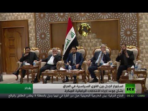 شاهد جدل يُسيطر على الشارع العراقي حول موعد الانتخابات التشريعية