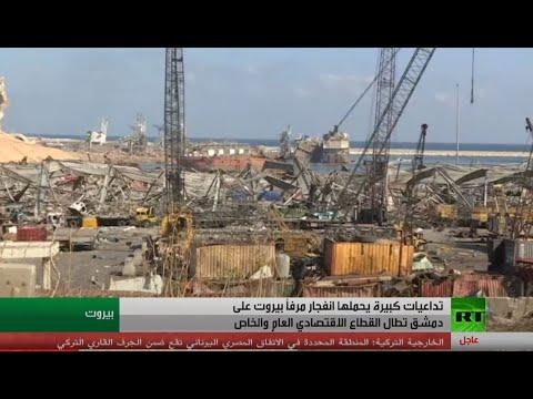 شاهد آثار انفجار مرفأ بيروت تصل إلى دمشق المنهكة اقتصاديًا