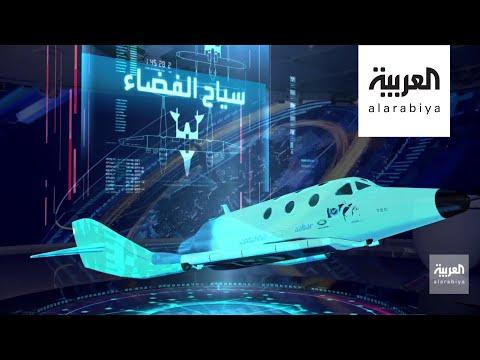 شاهد تفاصيل مُذهلة لرحلات سياحة فريدة إلى الفضاء