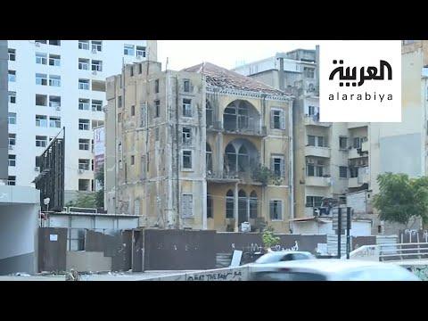 شاهد لقطات لبيوت تراثية دمرها انفجار بيروت