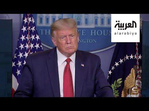 شاهد ترمب يستأنف المؤتمر الصحافي الخاص بـكورونا