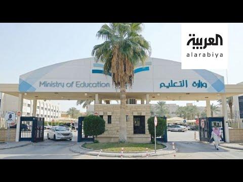 شاهد وزارة التعليم السعودية تحسم موقفها من رسوم المدارس الخاصة