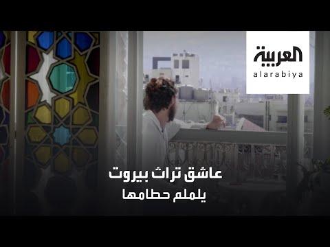 شاهد اللبناني هنري يحوّل بيته إلى متحف لعشاق التراث رغم الدمار