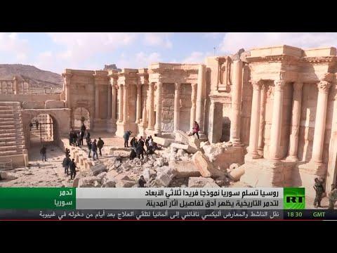 شاهد روسيا تسلم دمشق نموذج 3d لتدمر الأثرية