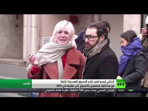 شاهد شارلي إبدو الفرنسية تُعيد نشر الرسوم المسيئة للنبي محمد