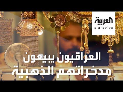 شاهد عراقيون يبيعون مدخراتهم الذهبية لمواجهة الظروف الاقتصادية الصعبة