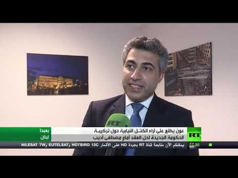 شاهد عون يطلع على آراء الكتل النيابية حول تشكيل الحكومة اللبنانية الجديدة