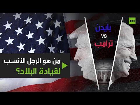 شاهد حرب كلامية بين ترامب وبايدن حول من هو الرجل الأنسب عقليًا لقيادة أميركا