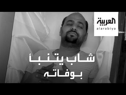 شاهد صدمة على وسائل التواصل في مصر
