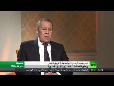 شاهد وزير الخارجية الروسي تُحذر من ثورة ملونة في بيلاروس