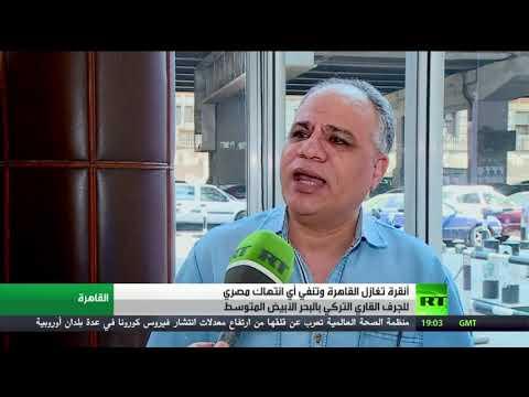 شاهد أنقرة تُغازل القاهرة وتنفي أي انتهاك مصري للجرف القاري التركي بـالمتوسط
