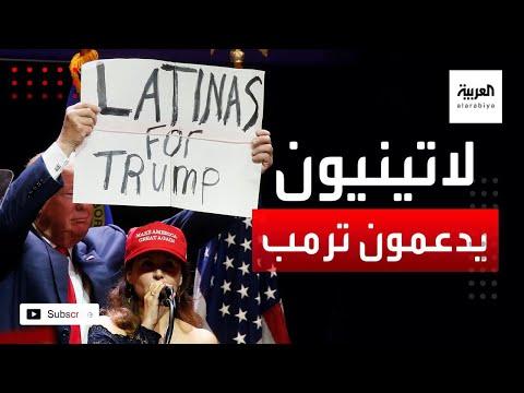 شاهد ناخبون من أصول لاتينية يدعمون دونالد ترمب