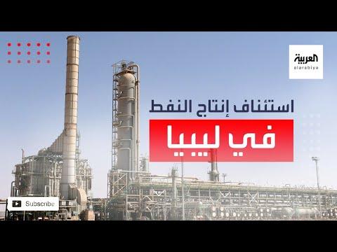 شاهد المسماري يعلن استئناف إنتاج النفط في كل المناطق الليبية