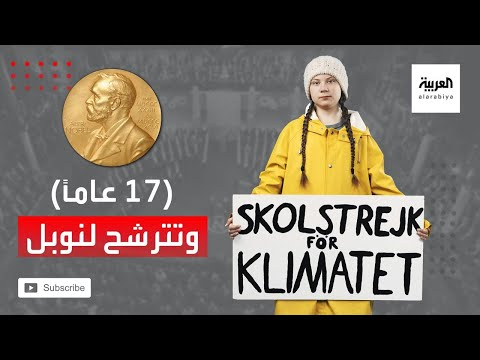 شاهد الناشطة في حماية المناخ غريتا ثونبرج تترشح لجائزة نوبل للسلام