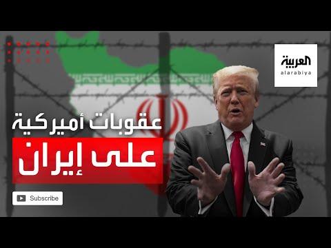 شاهد إدارة ترمب تفرض عقوبات منفردة على إيران بعد رفض غالبية أعضاء مجلس الأمن