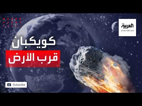 شاخد ناسا ترصد كويكبين يمران بالقرب من الأرض بشكل خطير خلال أيام