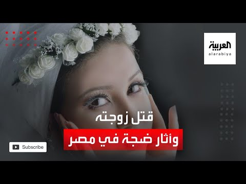 شاهد مواطن مصري يقتل زوجته ويثير ضجة