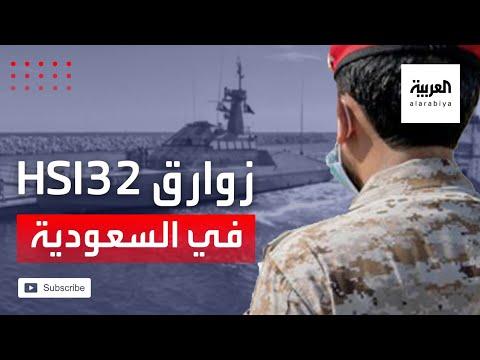 شاهد االسعوديةتتسلم دفعة جديدة من زوارق hsi32 الفرنسية