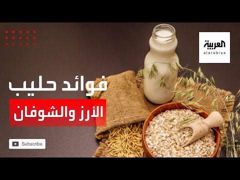شاهد تعزيز المناعة من فوائد حليب الأرز وحليب الشوفان