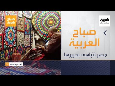 شاهد مصر تتباهى بحريرها