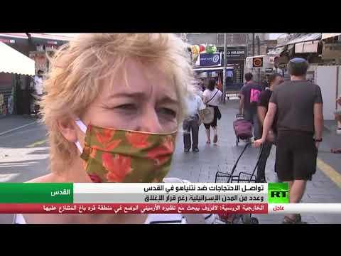 شاهد استمرار الاحتجاجات ضد نتنايهو في القدس وعدد من المدن