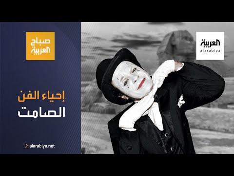 شاهد شابان مصريان يقرران إعادة إحياء الفن الإيمائي أو الصامت