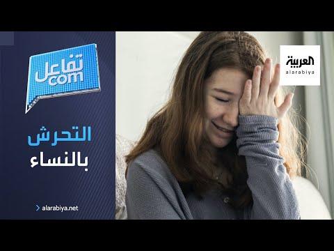شاهد استطلاع صادم النساء يتعرضن للتحرش على الانترنت أكثر من الشارع
