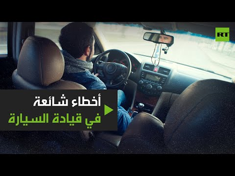 شاهد أخطاء شائعة في قيادة السيارة