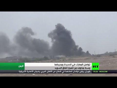 شاهد استمرار المعارك في الحديدة اليمنية وسط مخاوف من انهيار اتفاق السويد