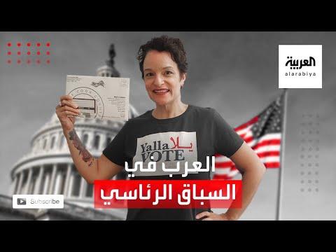 شاهد هل يرجح العرب في أميركا كفة أحد المرشحين للرئاسة