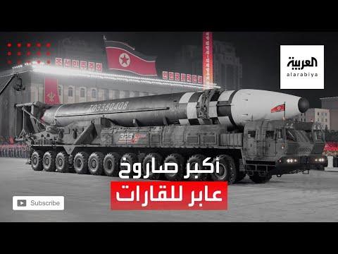 شاهد مشاهد لأكبر صاروخ كوري شمالي عابر للقارات