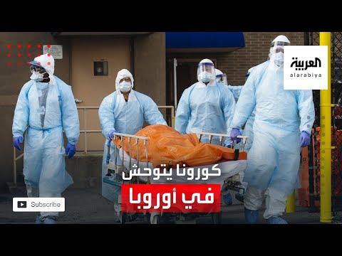 شاهد كورونا يتوحّش ويحصد الآلاف من الوفيات والإصابات بدول أوروبا