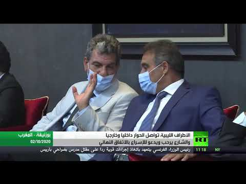 شاهد الشارع الليبي يرحب بالحوار بين أطراف الأزمة