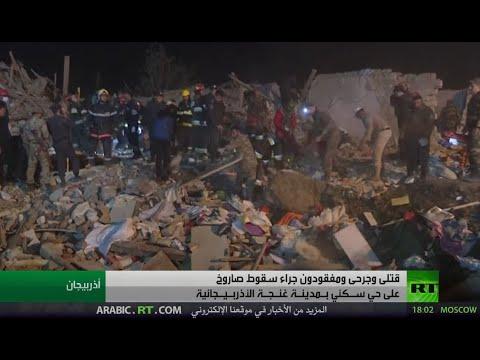 شاهد قتلى وجرحى ومفقودون جراء سقوط صاروخ على حي سكني في كنجة الأذربيجانية