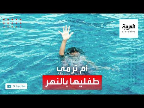 شاهد عراقية ترمي أطفالها في نهر دجلة في جريمة بشعة هزّت الرأي العام