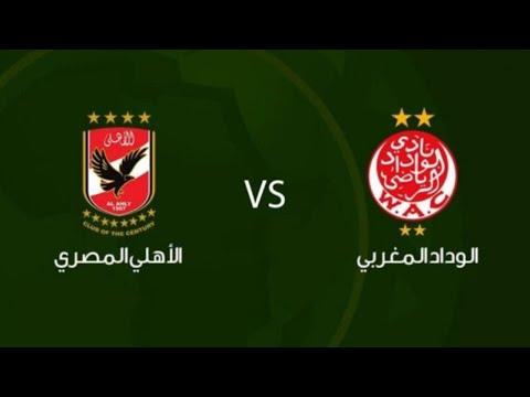 شاهد بث مباشر مباراة الأهلي المصري و الوداد المغربي