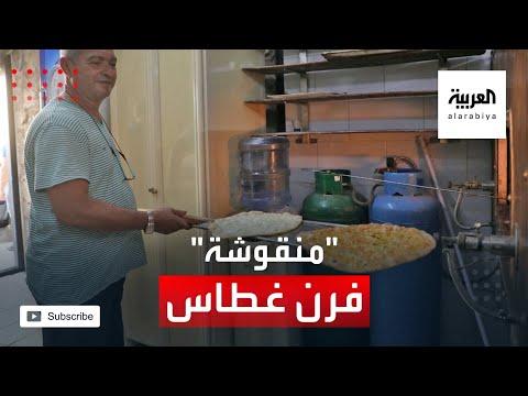 شاهد حملة على الإنترنت تنقذ مخبزًا لبنانيًا يشتهر بفطيرة المنقوشة