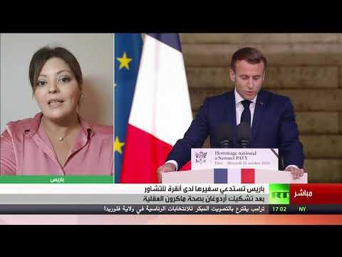 شاهد باريس تستدعي سفيرها لدى أنقرة للتشاور