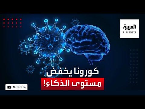 شاهد هل يؤثر كورونا على مستوى الذكاء ووظائف المخ