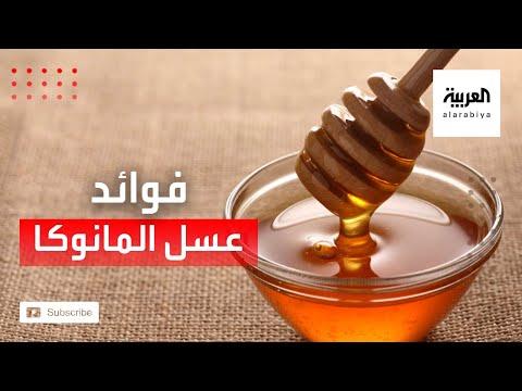 شاهد لعلاج متلازمة القولون العصبي تناول عسل المانوكا