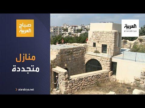 شاهد منازل فلسطينية قديمة متهالكة تجدد شبابها