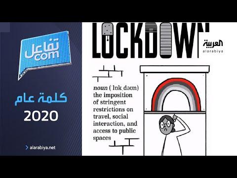 شاهد قاموس شهير يختار كلمة عام ٢٠٢٠