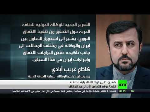 الوكالة الدولية للطاقة الذرية تؤكد التزام إيران بالاتفاق النووي
