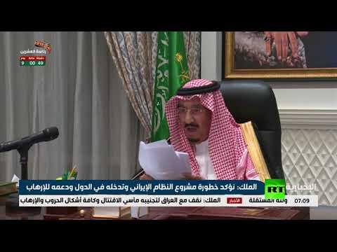 الملك سلمان يشن هجومًا عنيفًا على إيران ويوجه  إليها سيلًا من الاتهامات