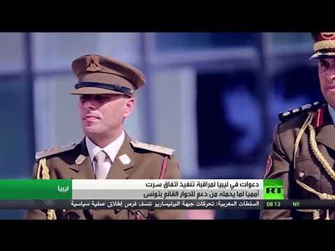 دعوات في ليبيا لمراقبة تنفيذ اتفاق سرت من قبل الأمم المتحدة