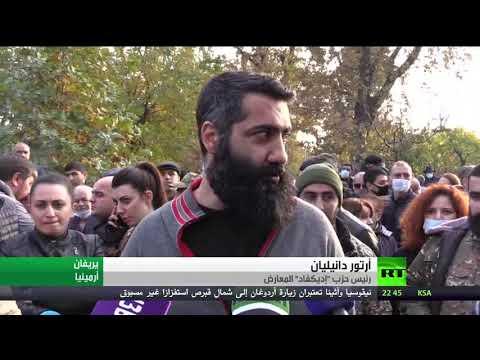 تظاهرات في أرمينيا ضد رئيس الوزراء نيكول باشينيان