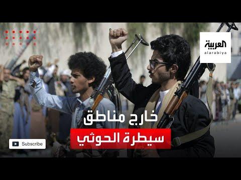 فورين بوليسي تكشف أن الأمم المتحدة تنقل موظفيها الأميركيين خارج مناطق سيطرة الحوثي