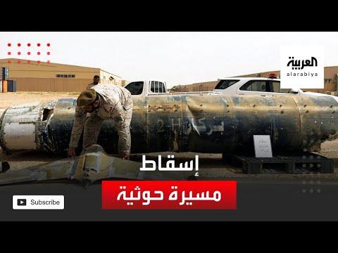 التحالف العربي يعرض فيديو اعتراض وإسقاط مسيرة حوثية